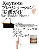 Keynoteプレゼンテーション実践ガイド for iPad & iPhone