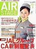 AIR STAGE (エア ステージ) 2013年3月号