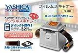 Amazon.co.jpGEANEE 大切な思い出のフィルムをデジタルスキャンでカンタン保存! YASHICA(ヤシカ) フィルムスキャナー FS-5020 【最大出力解像度 500万画素】