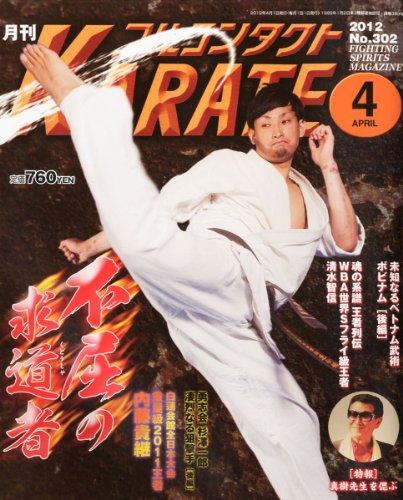 月刊 フルコンタクト KARATE (カラテ) 2012年 04月号 [雑誌]