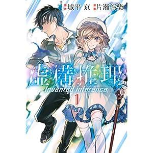 虚構推理(1) (月刊少年マガジンコミックス) [Kindle版]