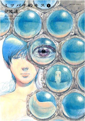 ミツバチのキス 1 (1) (アクションコミックス)