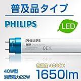 LED蛍光灯 フィリップスPHILIPS直管型LED蛍光灯40W型 電源内蔵タイプ グロー式工事不要