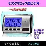 Broadwatch 【17時間録画】デスククロック型ビデオ 動画感知機能(1600*1200pix) リモコン付