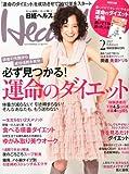 日経 Health (ヘルス) 2012年 02月号 [雑誌]