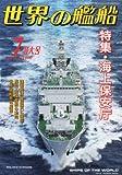 世界の艦船 2014年 07月号 [雑誌]