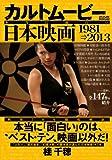 カルトムービー 本当に面白い日本映画 1981→2013 (メディアックスMOOK)