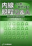 ここがポイント!内線規程Q&A 第2版: 2016年版内線規程対応版