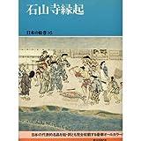 日本の絵巻 (16) 石山寺縁起