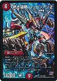 【シングルカード】DMD27)熱き侵略レッドゾーンZ/火/SR 14/20