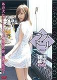 鎌田紘子 ラブ*ドール volume.3 [DVD]