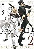 ブラッディ・クロス2巻 (デジタル版ガンガンコミックス)