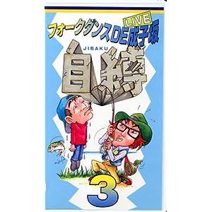 フォークダンスDE成子坂~自縛3~ [VHS]