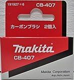 SK11(エスケー11) カーボンブラシ マキタ用CB-407 2個セット CM-19