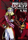 機動戦士ガンダムUC4コマ 赤いアイツとドッキング編 (カドカワコミックス・エース)