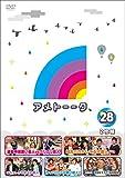 アメトーーク! DVD28