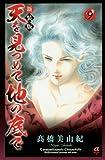 新装版 天を見つめて地の底で(9): ボニータ・コミックスα