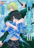 青い羊の夢 3 (ニチブンコミックス)