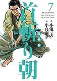 首斬り朝 7―愛蔵版 (キングシリーズ)