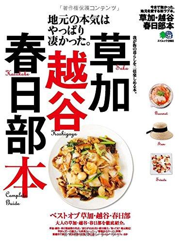 草加・越谷・春日部本 (エイムック 2893)