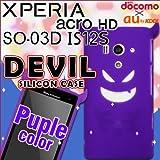 Xperia acro HD SO-03D / IS12S用 : 悪魔 デビルシリコンケース : パープルデビル