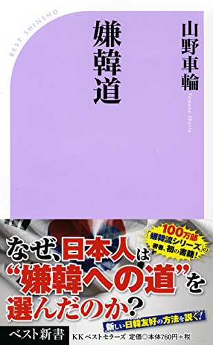嫌韓道 (ベスト新書)