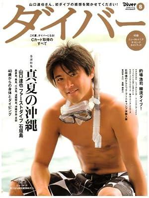 ダイバー 2008年 08月号 [雑誌]