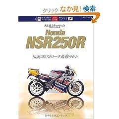 �`����2�X�g���[�N�ŋ��}�V�� HONDA NSR250R (���G�X���f�B�A���b�N334)