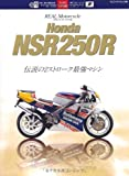 伝説の2ストローク最強マシン HONDA NSR250R (ヤエスメディアムック334)