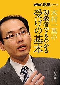 木村一基の初級者でもわかる受けの基本 (NHK将棋シリーズ )
