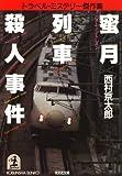 蜜月列車(ハネムーン・トレイン)殺人事件 (光文社文庫)