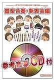 海の声(auCMソング)【参考音源CD付(パート別)】KGH-96 (小学生のための器楽合奏楽譜【発表会編】)