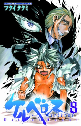 ケルベロス 8 (少年チャンピオン・コミックス)
