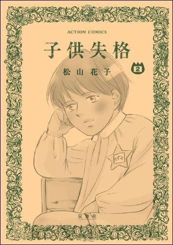 子供失格(2) (アクションコミックス)