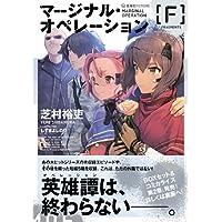 マージナル・オペレーション [F] (星海社FICTIONS)