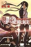 UQ HOLDER!(2) (週刊少年マガジンKC)