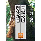 「言霊の国」解体新書 (祥伝社黄金文庫)