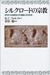 シルクロードの宗教―古代から15世紀までの通商と文化交流