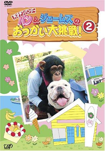 パン&ジェームズのおつかい大挑戦!2 [DVD]