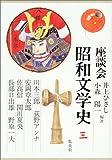 座談会 昭和文学史〈第3巻〉