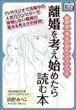 離婚を考え始めたら読む本 岡野流「幸せな別れ」のバイブル (impress QuickBooks)