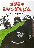ゴリラのジャングルジム