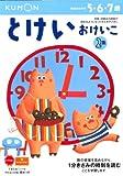 とけいおけいこ―5・6・7歳 (2集) (かず・けいさん (8))