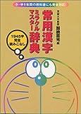 常用漢字ミラクルマスター辞典(加納 喜光)