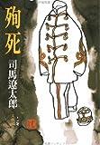 殉死 (文春文庫 し 1-37)