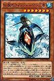 遊戯王 DOCS-JP017-R 《伝説のフィッシャーマン三世》 Rare