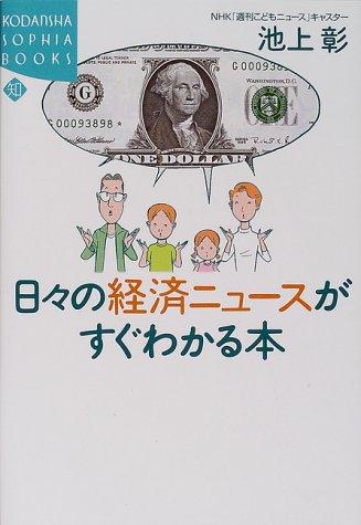 日々の経済ニュースがすぐわかる本 (講談社SOPHIA BOOKS)