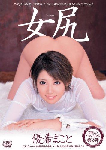 女尻 優希まこと [DVD]