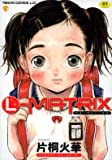 L-MATRIX / 片桐 火華 のシリーズ情報を見る
