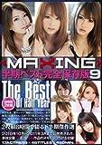 MAXING半期ベスト完全保存版 9 マキシング [DVD]